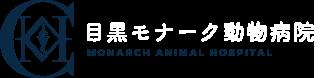 東京都目黒区の動物病院「目黒モナーク動物病院」